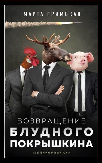 Марта Гримская. Возвращение блудного Покрышкина. – М.: АСТ, 2020
