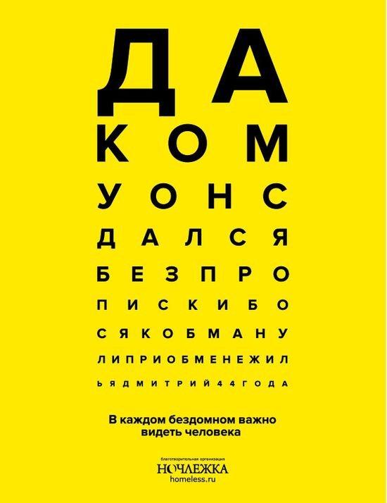 Плакат Ночлежки
