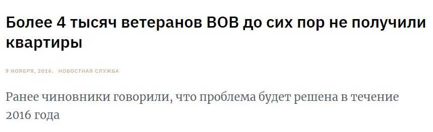 https://www.pravmir.ru/bolee-4-tyisyach-veteranov-vov-do-sih-por-ne-poluchili-kvartiryi/