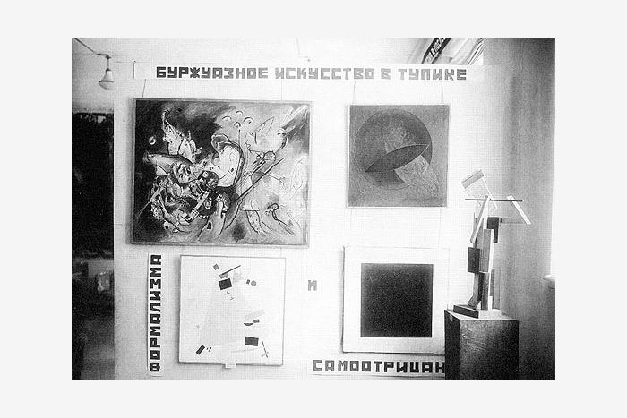 Алексей Федоров-Давыдов. «Опытная комплексная марксистская экспозиция». Начало 1930-х