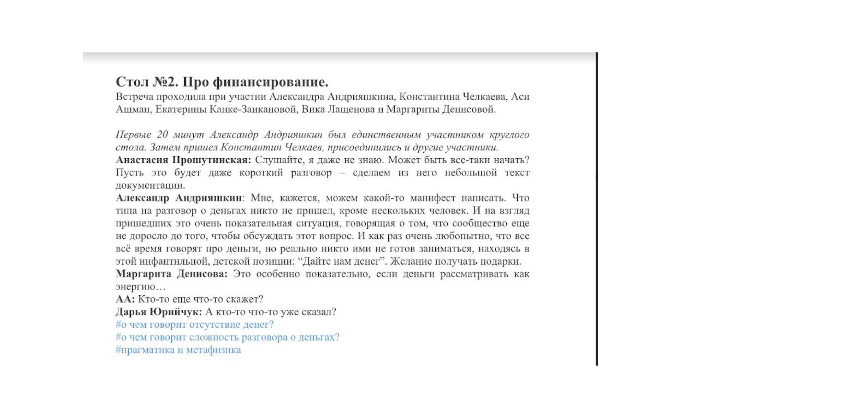 Фрагмент стенографии круглого стола про финансирование современного танца, организованный Анастасией Прошутинской в Культ