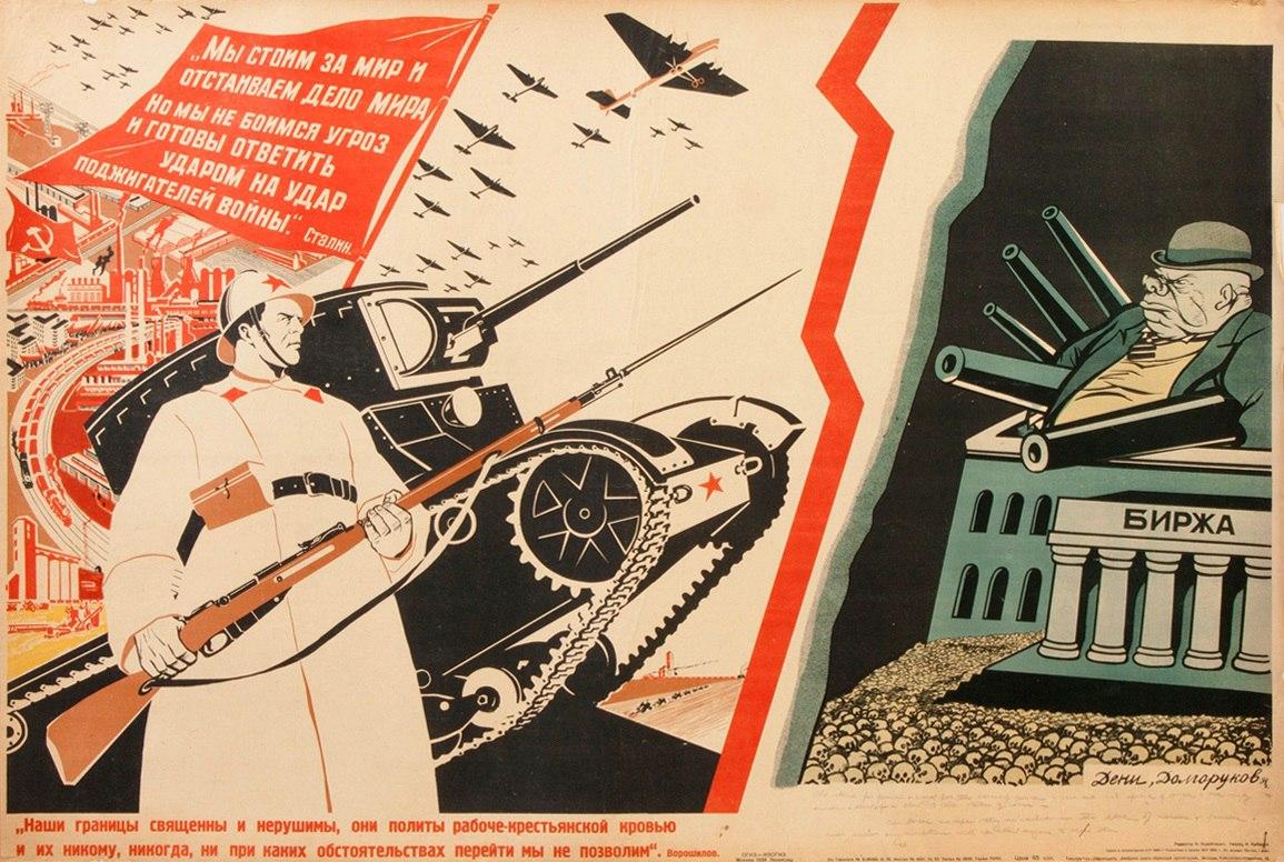 1934, художники В. Н. Дени, Н. А. Долгоруков. СССР.