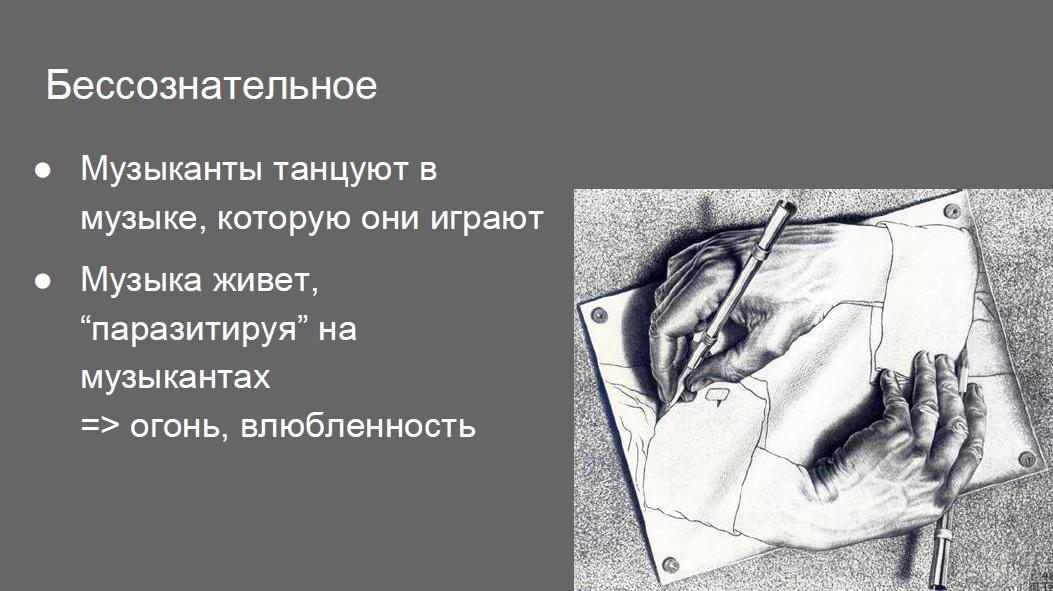 Картина Эшера прекрасная иллюстрация системы, которая сама порождает себя (аутопоэзис).