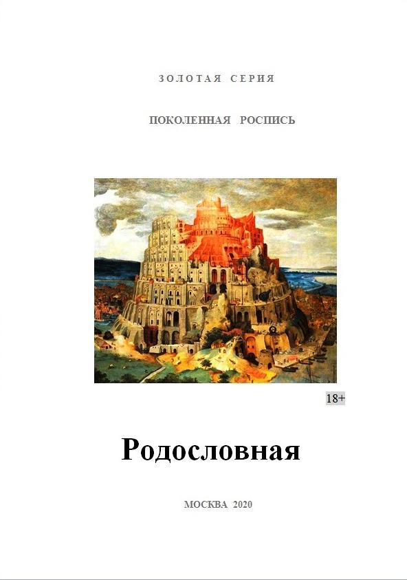 https://telegra.ph/Rodoslovnaya-08-15