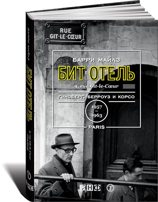 Барри Майлз. Бит Отель: Гинзберг, Берроуз и Корсо в Париже, 1957–1963. – М.: Альпина нон-фикшн