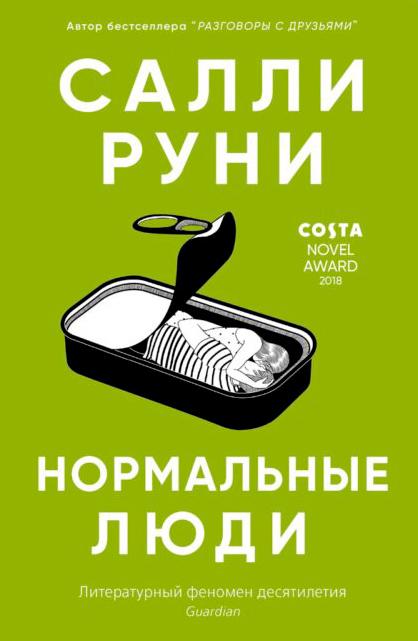 Салли Руни. Нормальные люди. Переводчик Александра Глебовская. Синдбад, 2020
