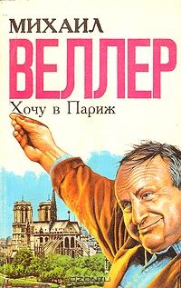 В рассказе Михаила Веллера «Хочу в Париж» главный герой из небольшого уральского городка в течение многих лет лелеет не