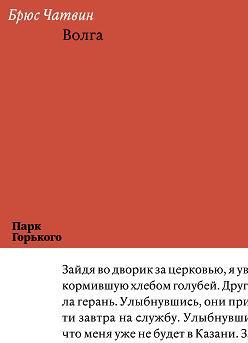 Отрывок«Волга», изданный Ad Marginem отдельной книгой в серии«Библиотека Парка Горького» (2013 год)