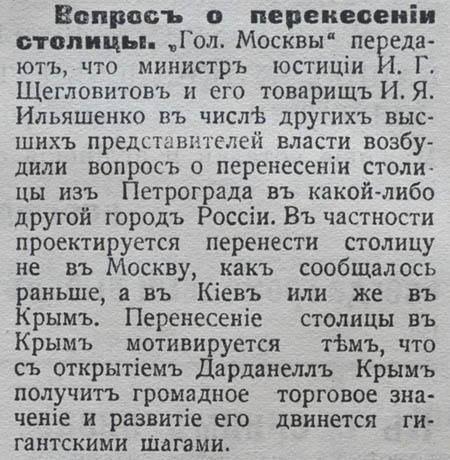 «Голос Москвы», май 1915