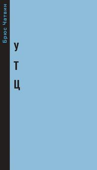 Брюс Чатвин «УТЦ и другие истории из мира искусств»