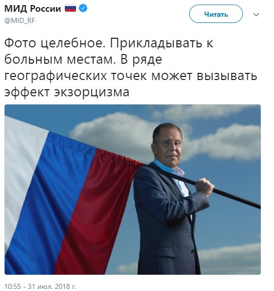 Официальный твиттер Министерства Иностранных Дел Российской Федерации