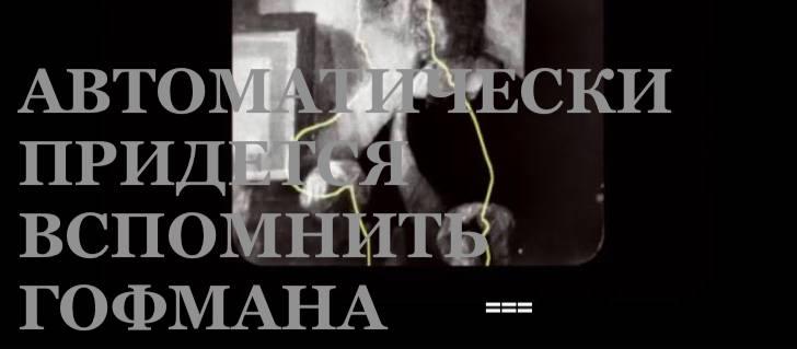 Тизер будущего письма. Марина Мараева, 2020 (фрагмент)