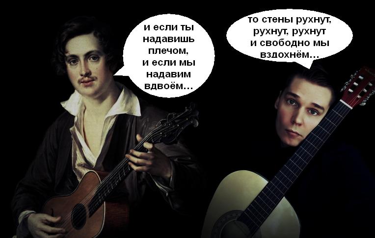 В рамках картины Василия Тропинина «Гитарист» и песни на стихи-перевод Кирилла Медведева «Стены».