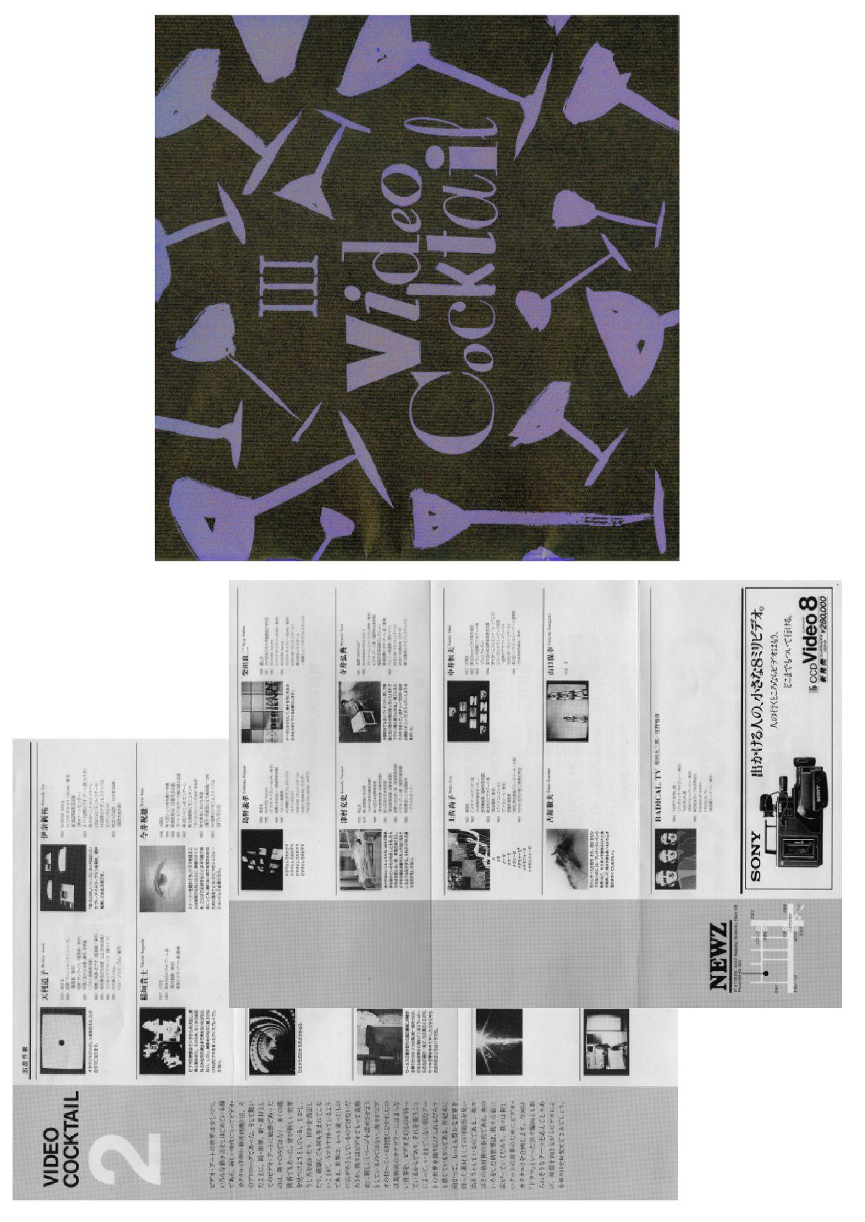 (1) и (2): Брошюра к«Videococktail II». (3) Обложка каталога «Videococktail III» (1986).Courtesy: сканы предоставлены