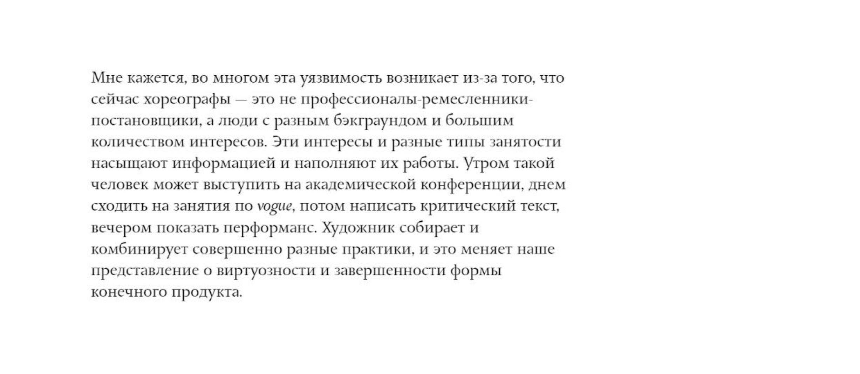 Цитата из беседы с куратором современного танца Анастасией Прошутинской, «Взволнованный куратор», опубликовано на colta.r