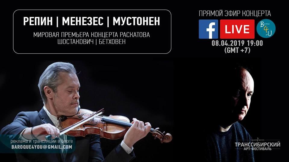 фото из источника:https://www.facebook.com/baroque4you/photos/gm.696261017473157/737571219970828/?type=3&theater