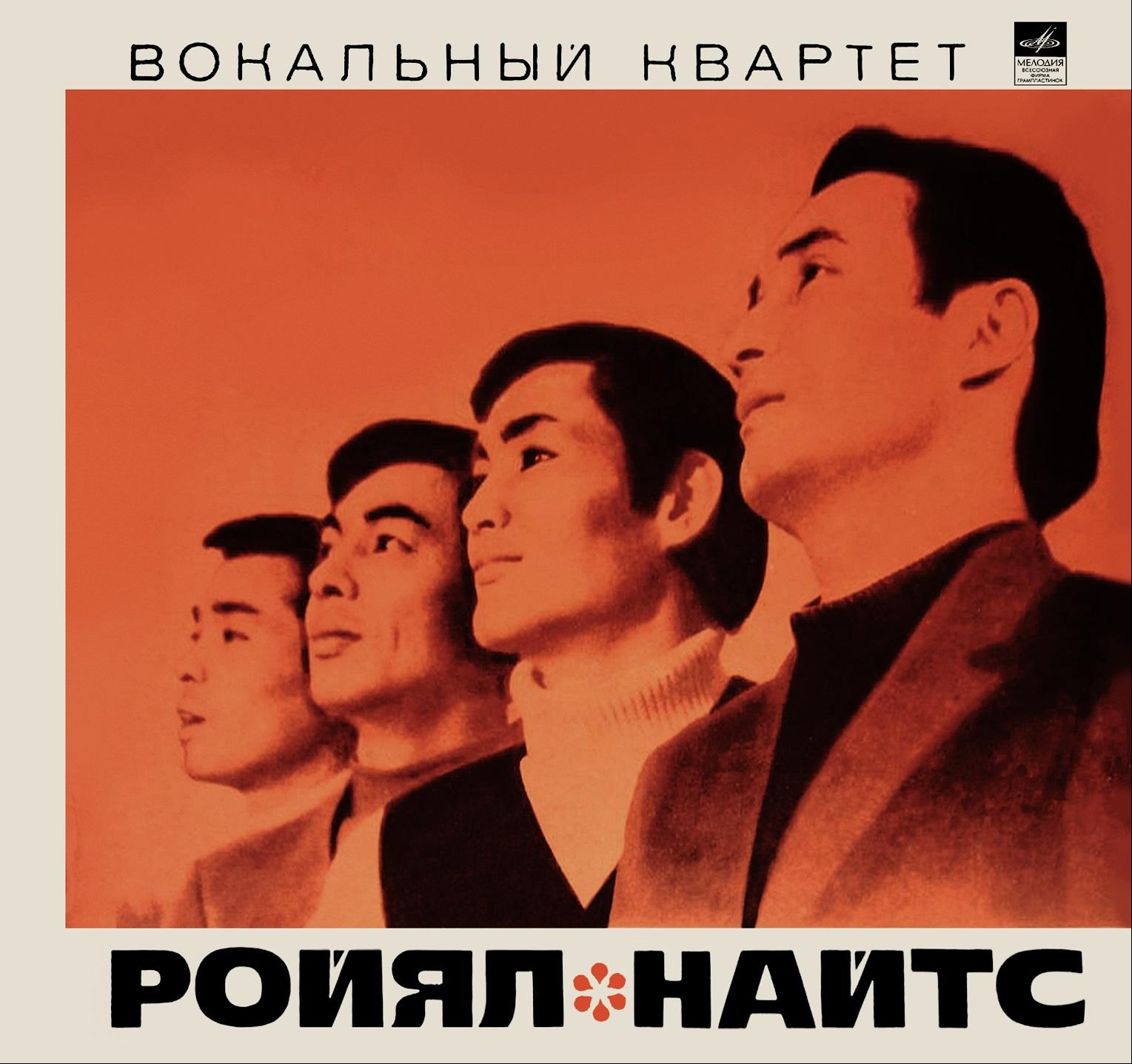 <b>Вокальный квартет «Ройял Найтс», 1970 год.</b>
