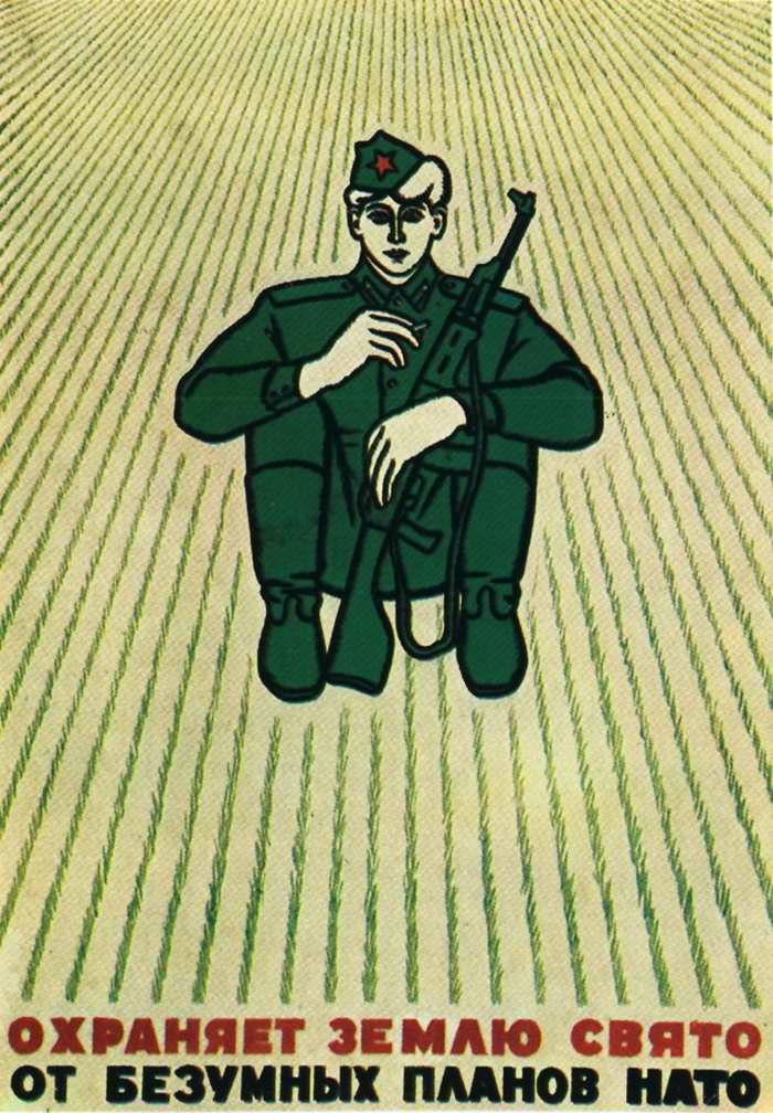 1970-80е гг., художник К.С. Кузнецов. СССР.
