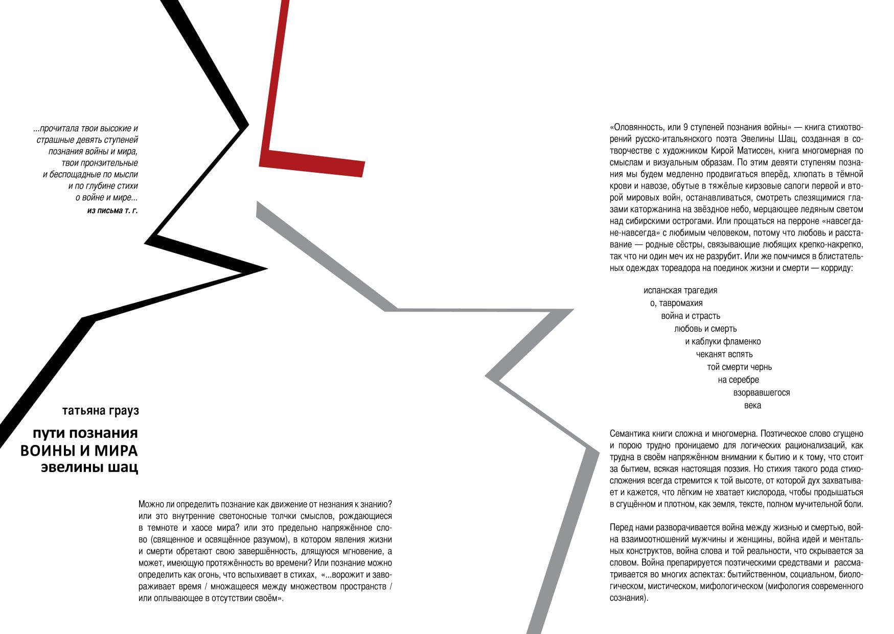 """страница книги Э. Шац """"Оловянность, или 9 ступеней познания войны"""""""