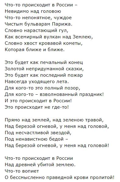 1994, Инструкция по выживанию -Что-то происходит в России