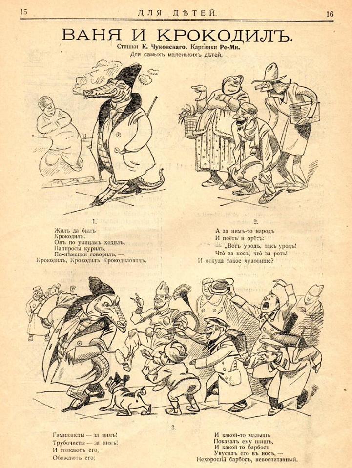 Первая публикация «Вани и Крокодила» Чуковского. Приложение «Для детей» к журналу «Нива». январь 1917