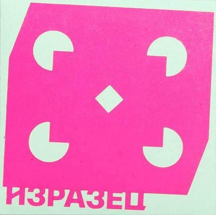 Изразец – «Концерт в культурном центре ДОМ» (июль, 2014).