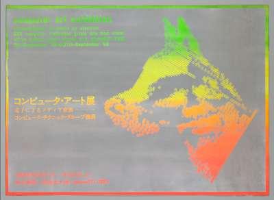 Плакат выставки «Computer Art: Media Transformation through Electronics». 1968