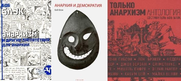 Работы Боба Блэка, переведенные на русский язык