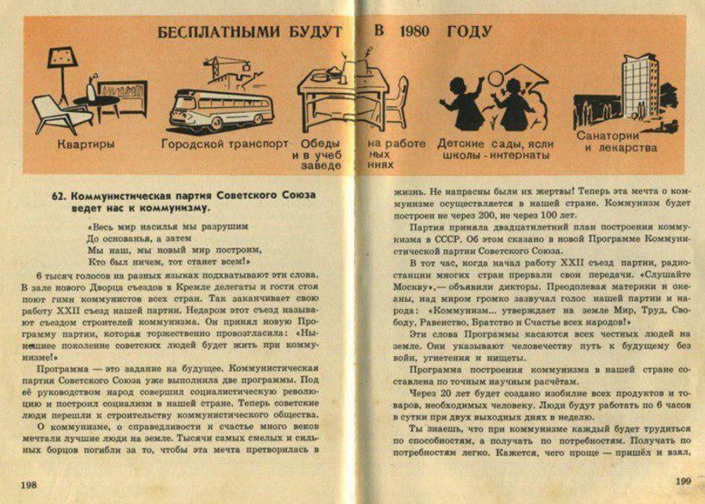 1965, «Рассказы по истории СССР для 4 класса»
