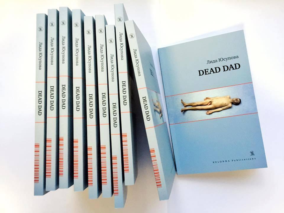 Лида Юсупова. Dead Dad. — Тверь: Kolonna Publications, 2016.— 140 с.