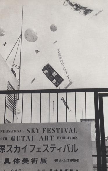 """Фрагмент воздушной экспозиции на фестивале """"Скай"""", 1960 год. Источник: https://tinyurl.com/y235z4gy"""