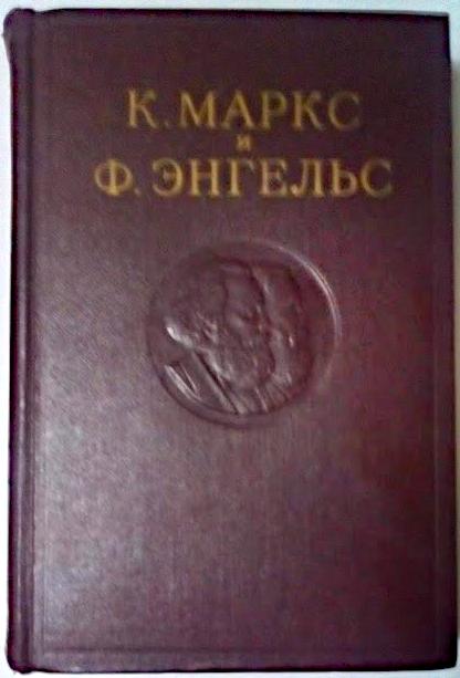 """Экземпляр """"Капитала"""", входящий в ПСС Маркса и Энгельса"""
