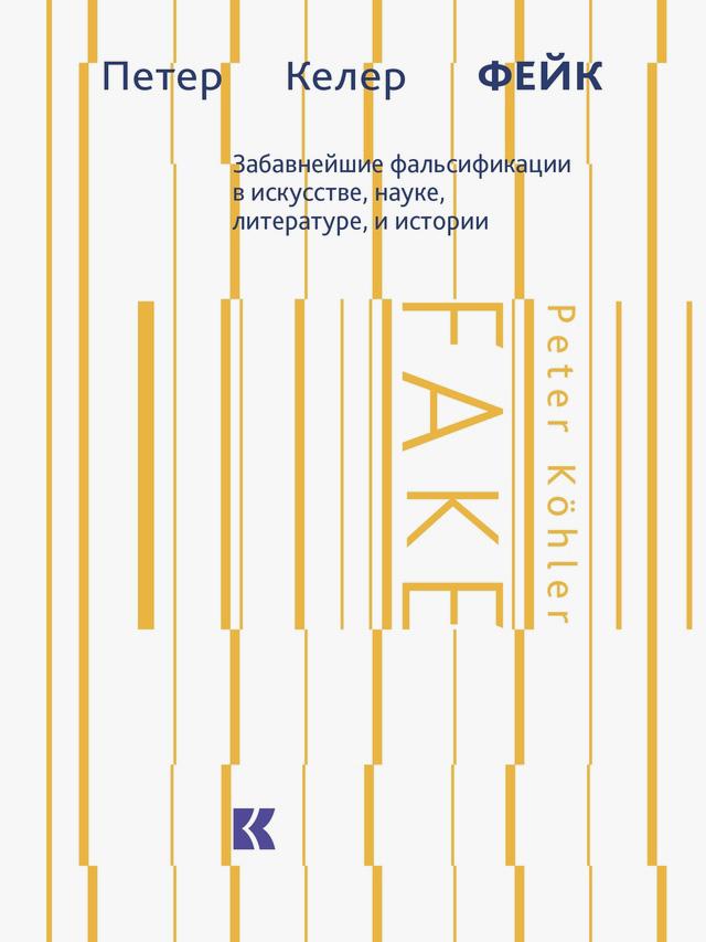 «Фейк: Забавнейшие фальсификации в искусстве, науке, литературе и истории», 2017