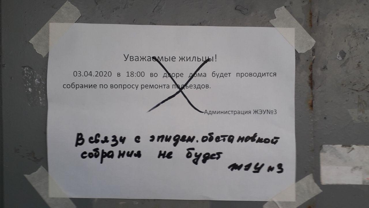 Местная ЖЭС отменила собрание жителей из-за пандемии