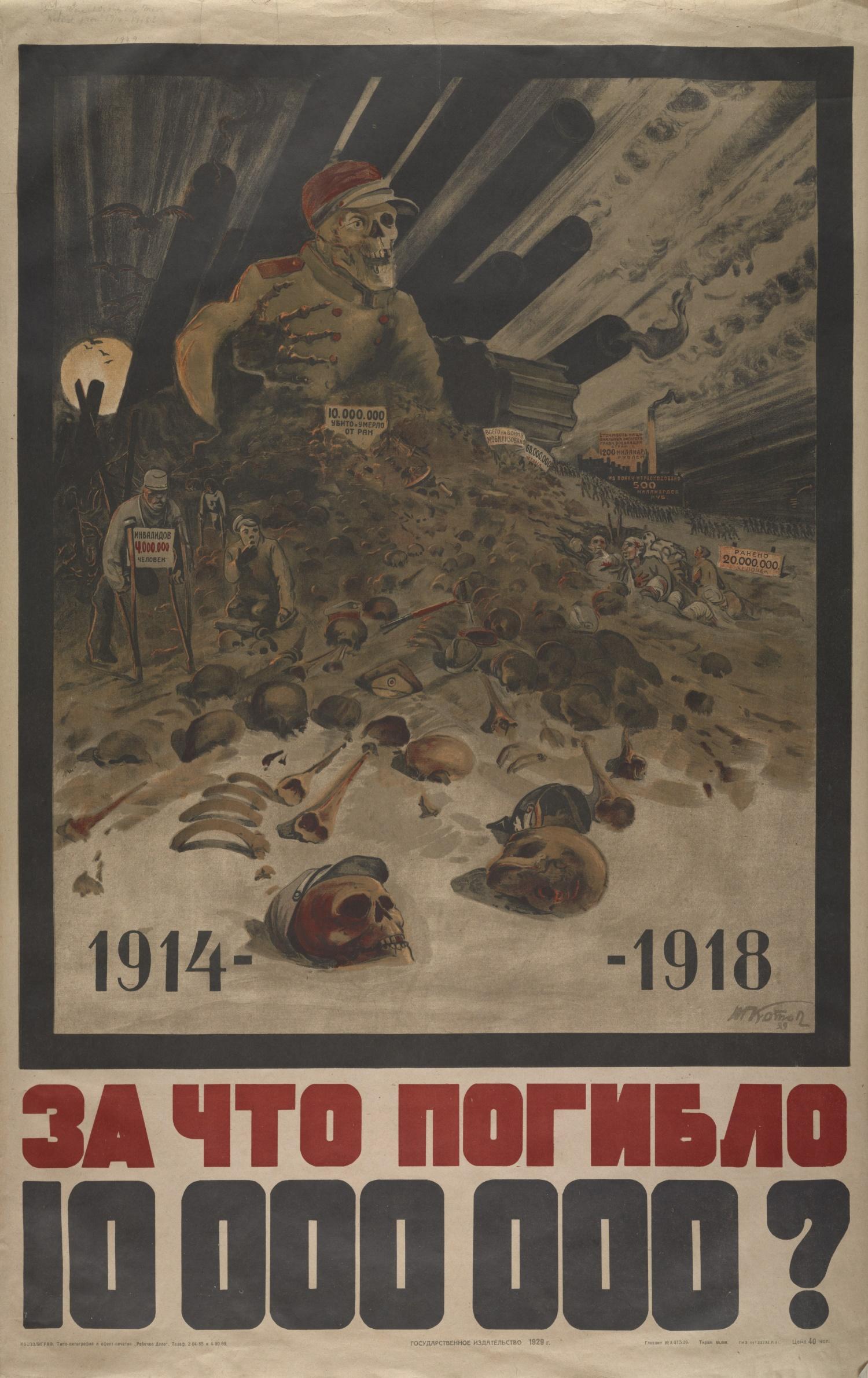1929, СССР.