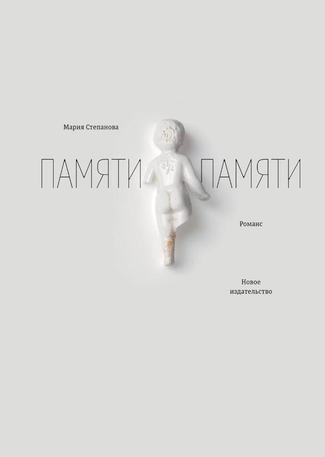 Памяти памяти. Мария Степанова. Новое издательство. 2017