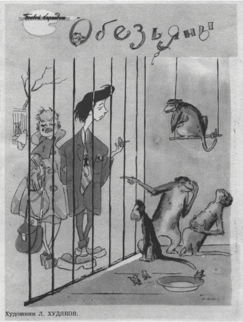 «Обезьяны».Художник Л. Худяков (Крокодил. 1957. No 2). Здесь стиляг сравниваютс безмозглыми обезьянами