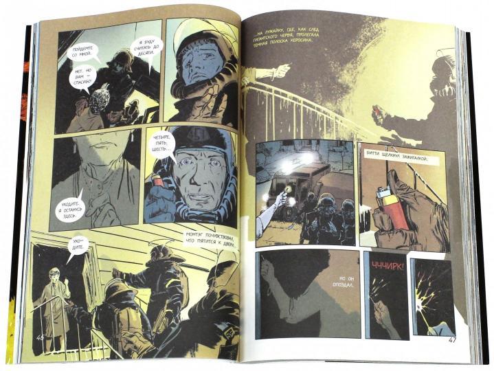 В 2009 году Брэдбери превратил свою книгу в графический роман