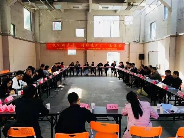 Поэтические чтения на одной из китайских фабрик, организованные Чжэн Сяоцюн.