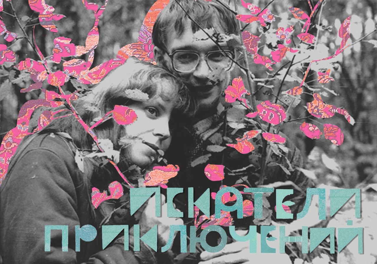 коллаж Ванессы Гавриловой