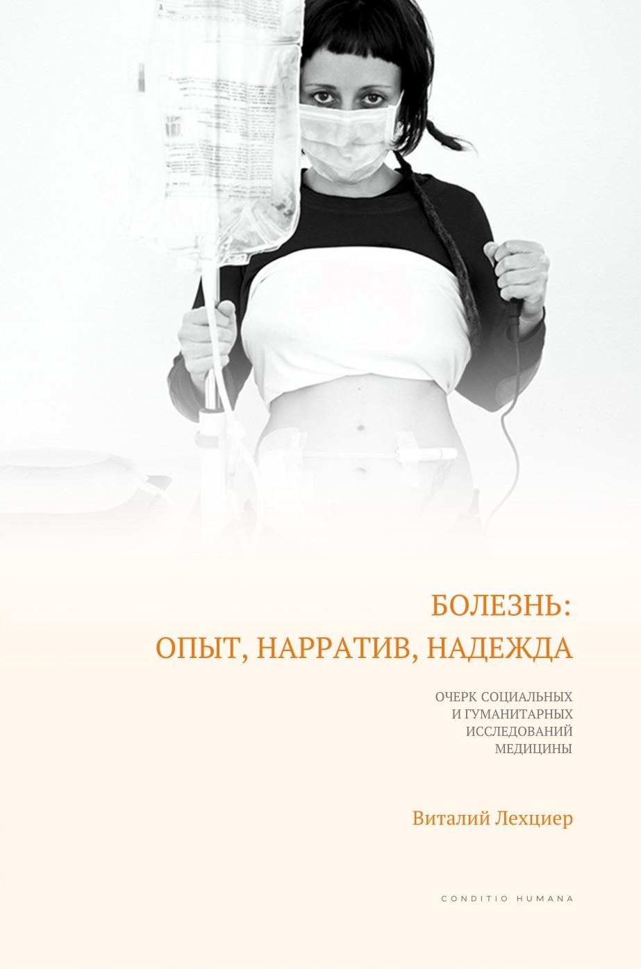 Обложка книги В.Л. Лехциера «Болезнь: опыт, нарратив, надежда...» (Вильнюс: Logvino literatures namai, 2018). Портрет Лун
