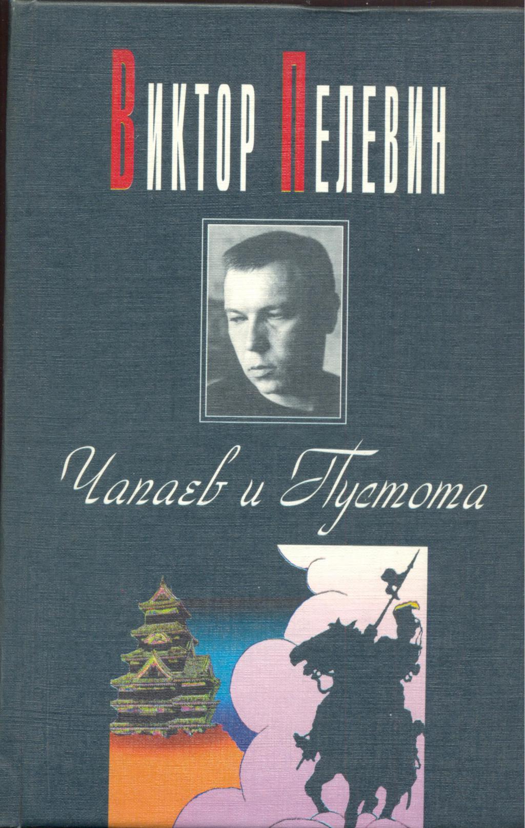 Обложка первого издания «Чапаева и Пустоты» с фотографией автора