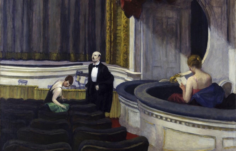 Эдвард Хоппер «Двое в партере», 1927