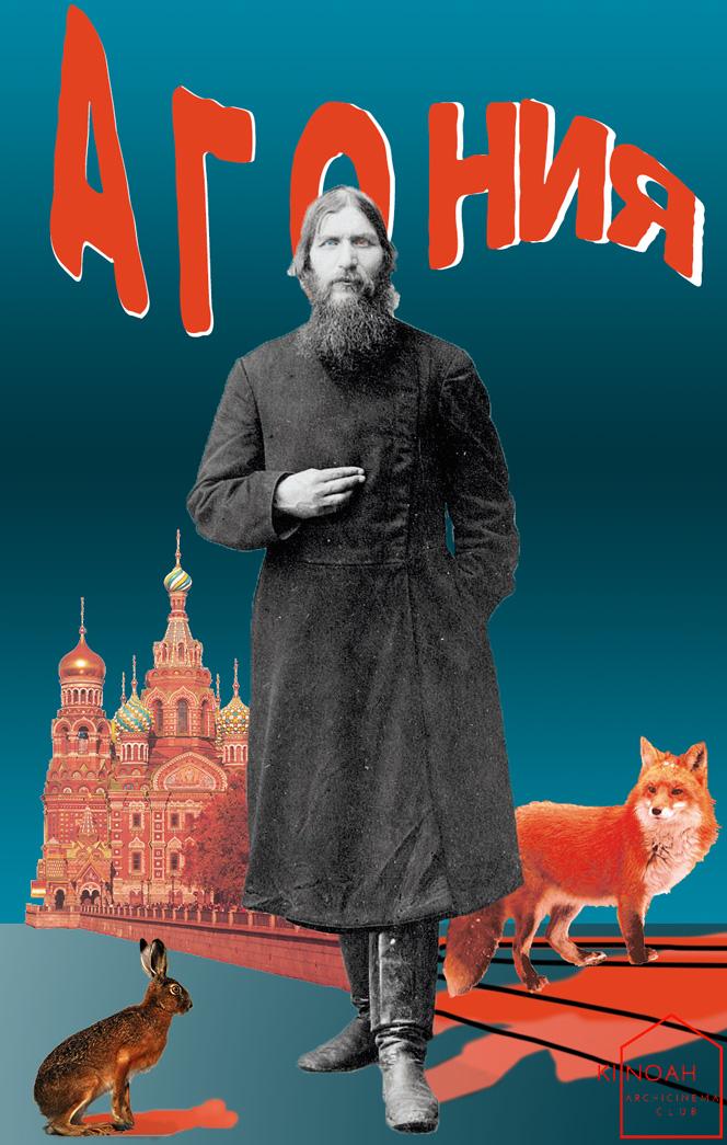 Агония - Элем Климов, 1974. Постер Алексея Воринова
