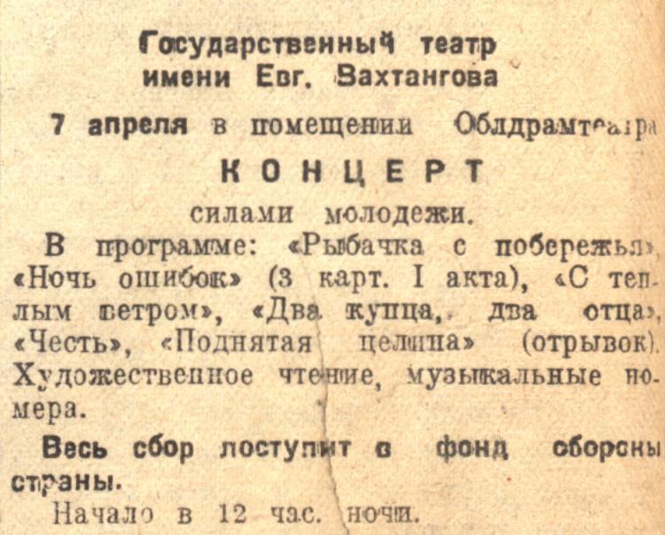 """Объявление о концерте в газете """"Омская правда"""", 1943 г."""