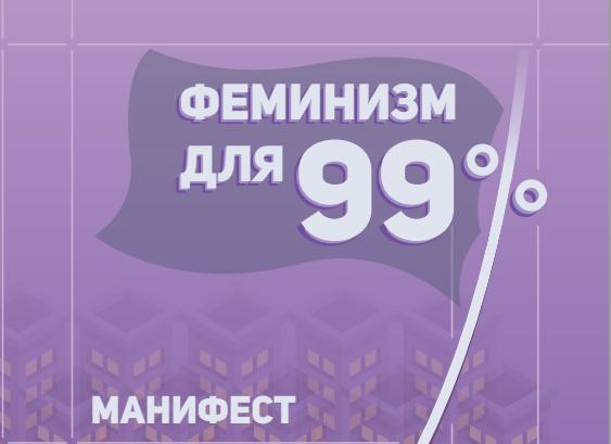 """Фрагмент обложки книги """"Феминизм для 99 процентов"""""""