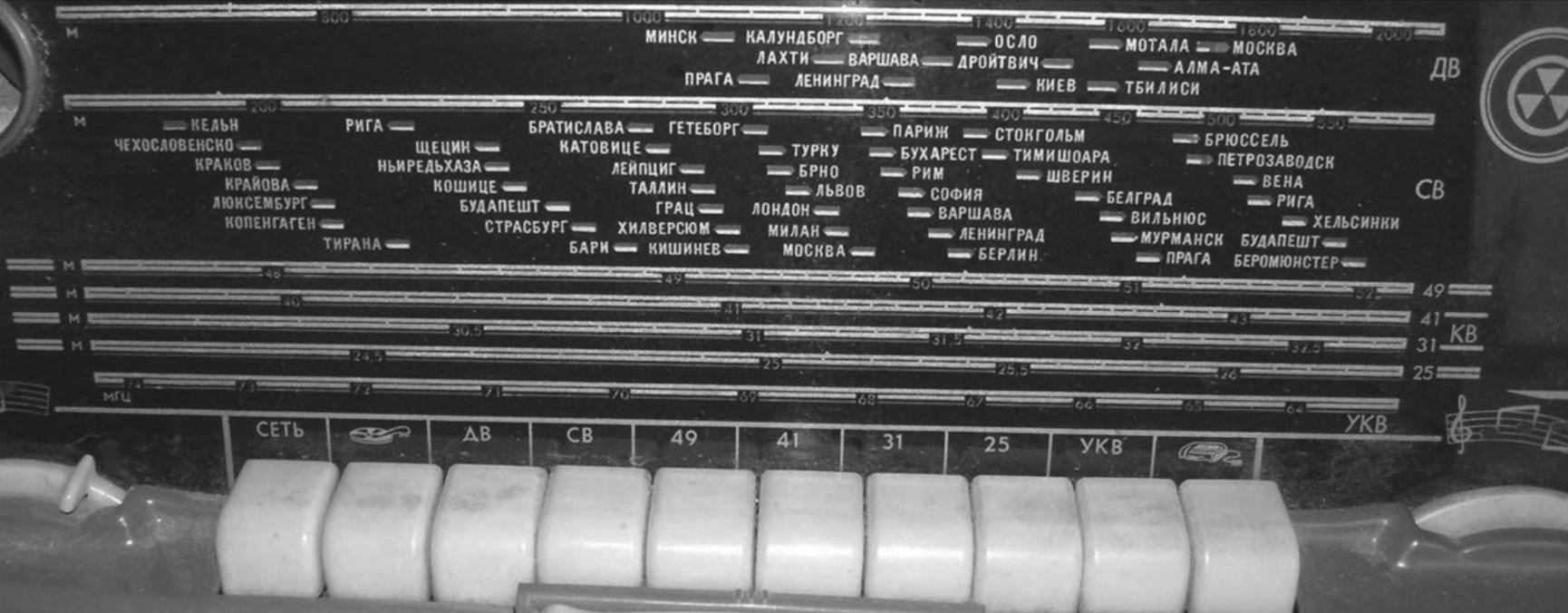 Шкала радиолы «Фестиваль» (Рижский радиозавод, начало выпуска — 1959 г.)