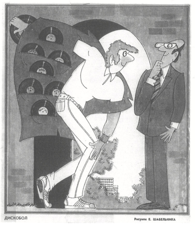 «Дискобол»(Крокодил. 1981. No 26)