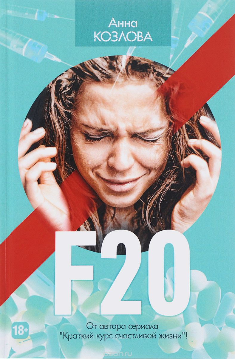 F20. Анна Козлова. Рипол Классик. 2016