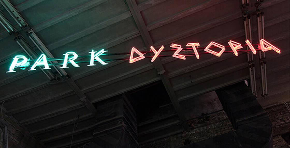 """«Парк """"Дистопия""""», вывеска у входа в инсталляцию. ЦТИ «Фабрика», 2015"""